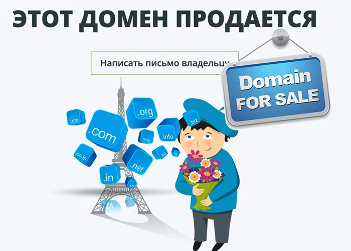 Продажа доменных имен - стоимость домена