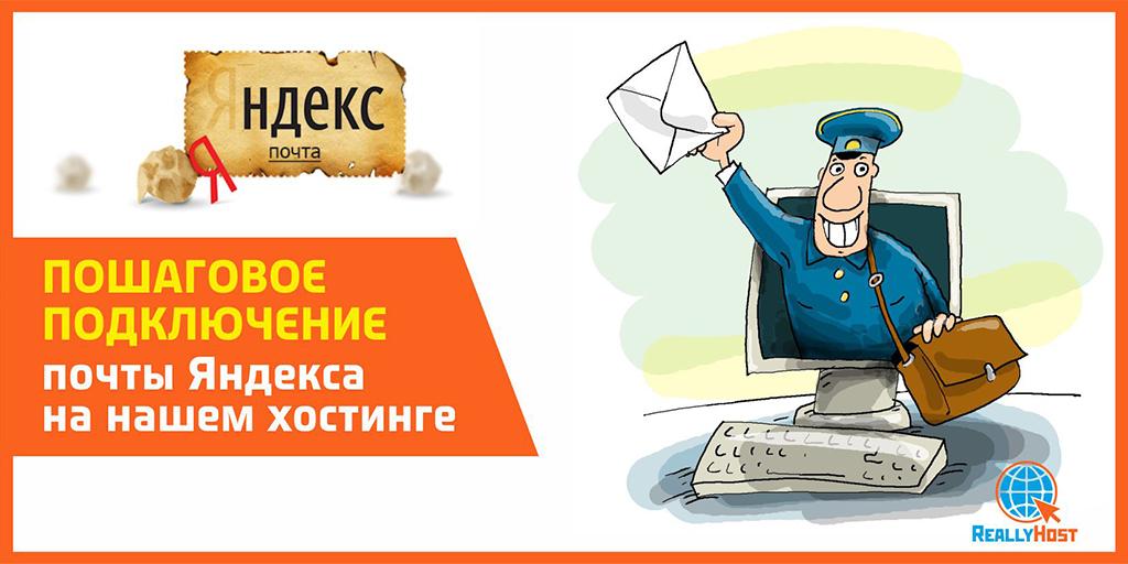 Пошаговое подключение почты Яндекса на нашем хостинге
