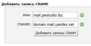 Добавить cname
