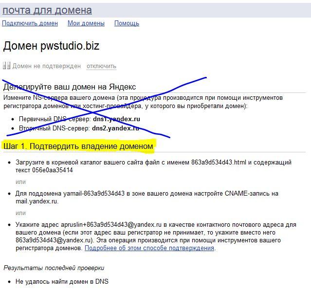 Шаги подключения домена