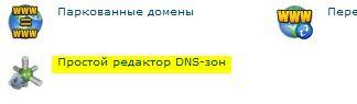 Простой редактор DNS зон