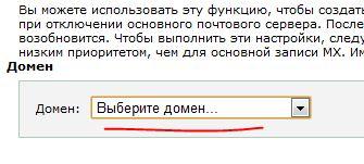 Выберите домен
