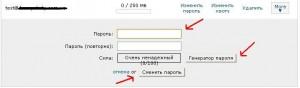 Изменение пароля почтового аккаунта