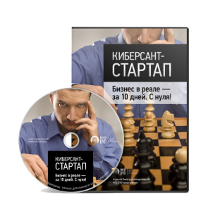 КИБЕРСАНТ-СТАРТАП