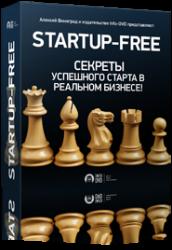 Startup-free