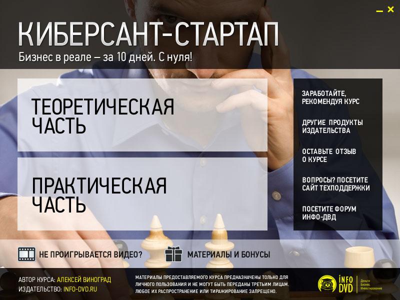 Главное меню киберсант-стартап
