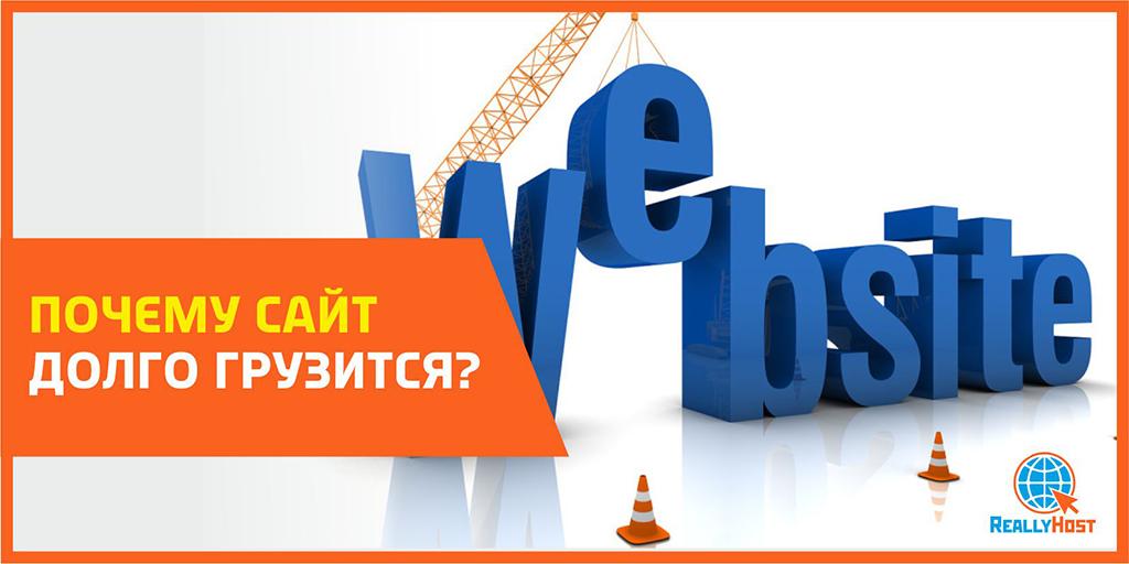 Почему сайт долго грузится?