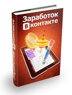http://reallyhost.ru/wp-content/uploads/2014/01/vk-zarabotok.jpg