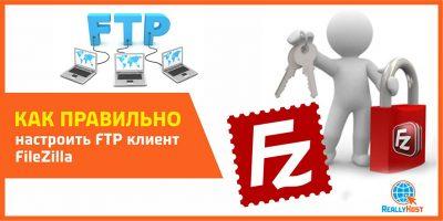 Как правильно настроить ftp доступ на FileZilla