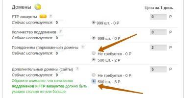 Как подключить дополнительный домен или псевдоним (параллельный домен)
