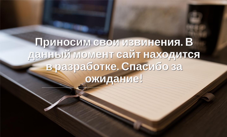 """Как создать одностраничный сайт """"Сайт в разработке"""", """"Сайт визитка"""" и т.п."""