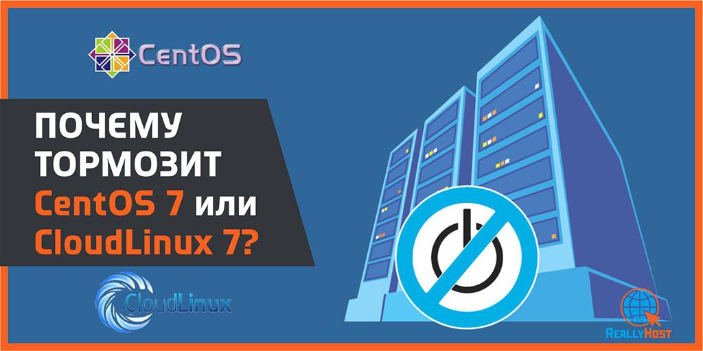 Почему тормозит CentOS 7 или CloudLinux 7