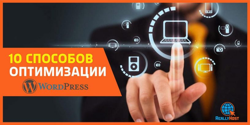 Оптимизация WordPress.