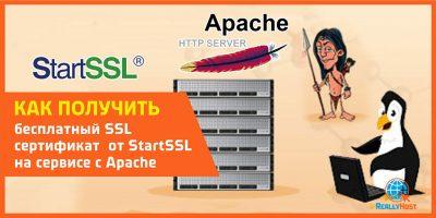 Как установить бесплатный SSL сертификат от StartSSL на сервере c Apache