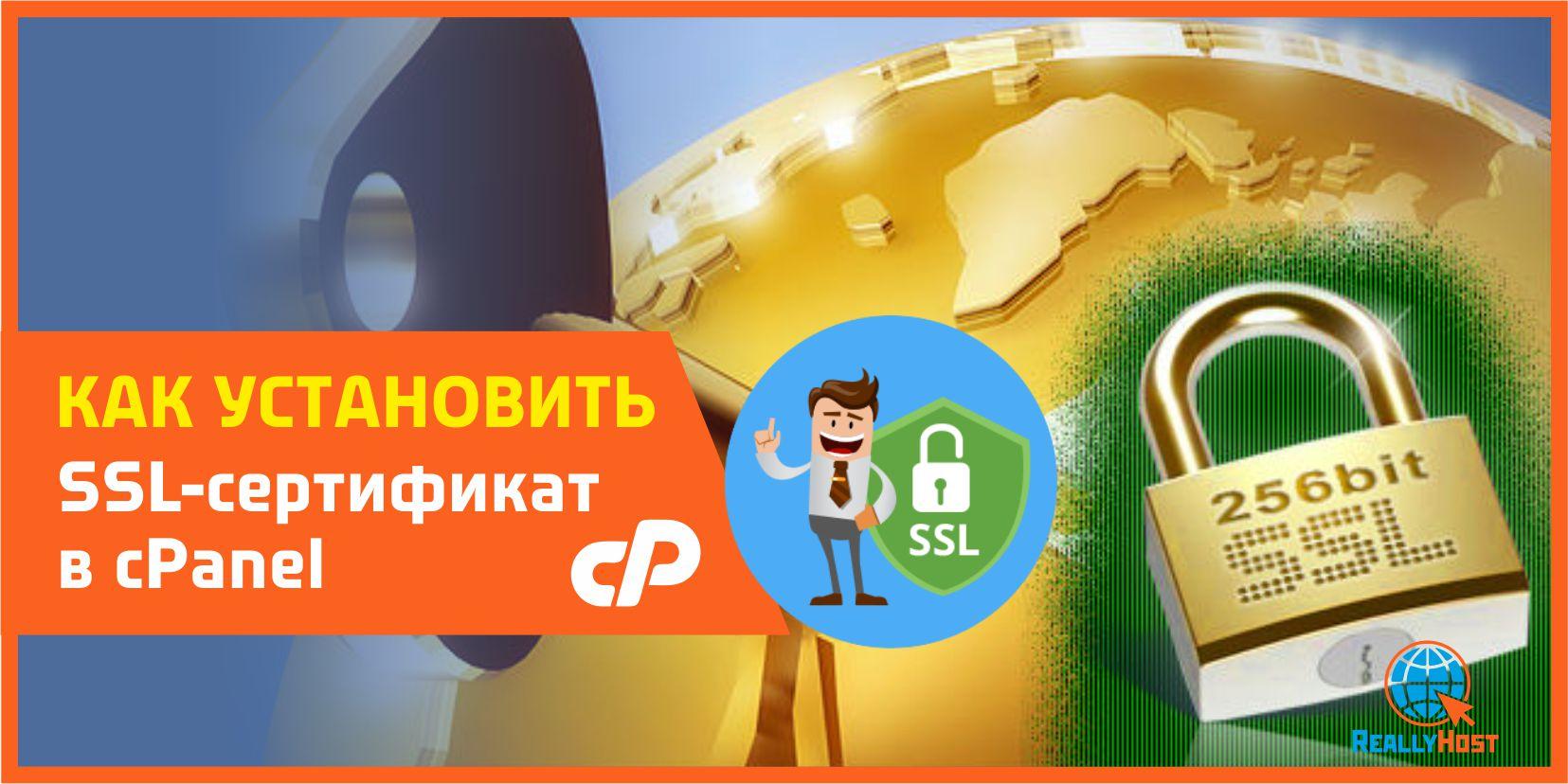 Как установить SSL-сертификат в cPanel