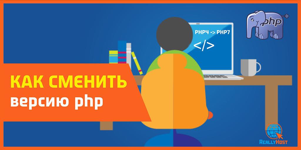 Как сменить версию PHP на хостинге с cPanel
