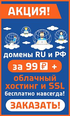 Домены RU и РФ за 99 руб + Хостинг и SSL бесплатно навсегда!