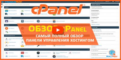 Панель управления хостингом сPanel. Обзор возможностей.