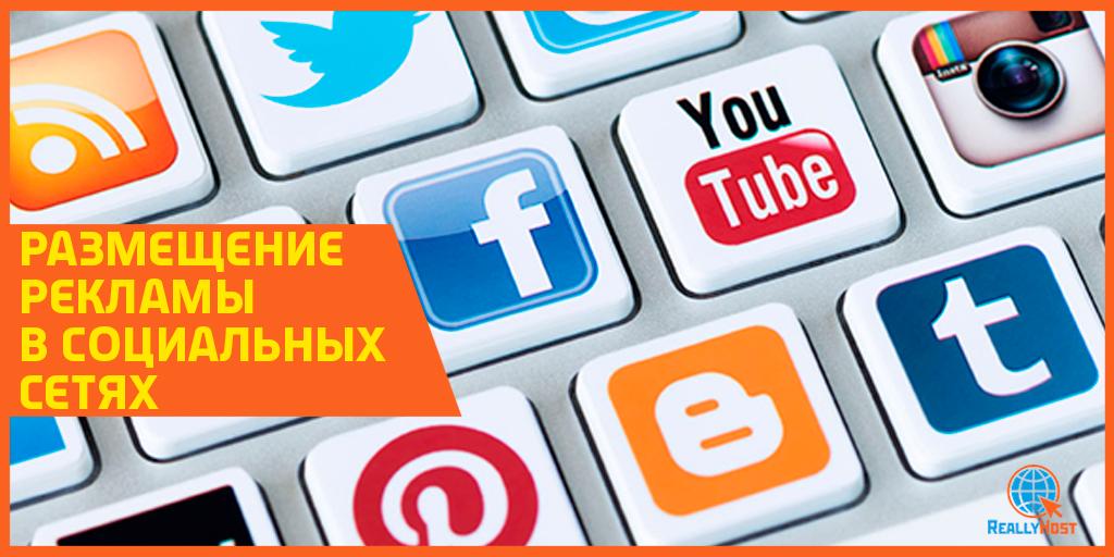 Размещение рекламы в социальных сетях