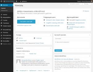 Создание сайтов на бесплатной CMS wordpress