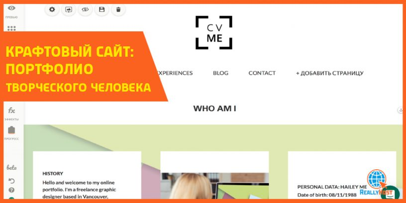 Крафтовый сайт: каким должно быть портфолио творческого человека