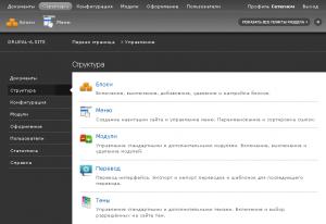 Создание сайтов на drupal бесплатной cms