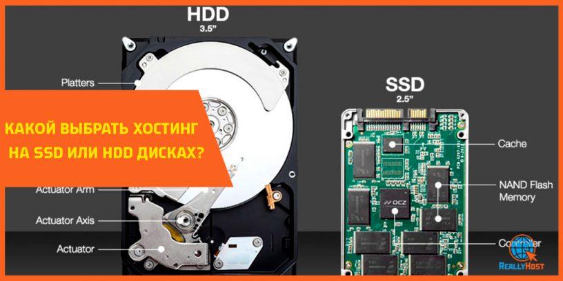 Какой выбрать хостинг на SSD или HDD дисках?