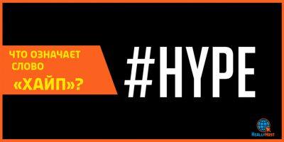 Что означает слово «хайп»?