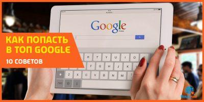 10 советов как попасть в ТОП Google