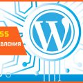 WordPress как система управления контентом