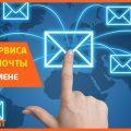 4 лучших сервиса для бизнес-почты на своём домене.