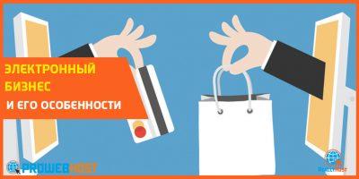 Электронный бизнес и его особенности