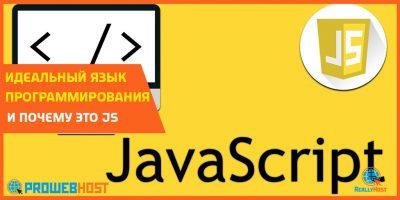 Идеальный язык программирования и почему это JS
