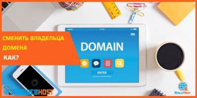 Как сменить владельца (администратора) домена?