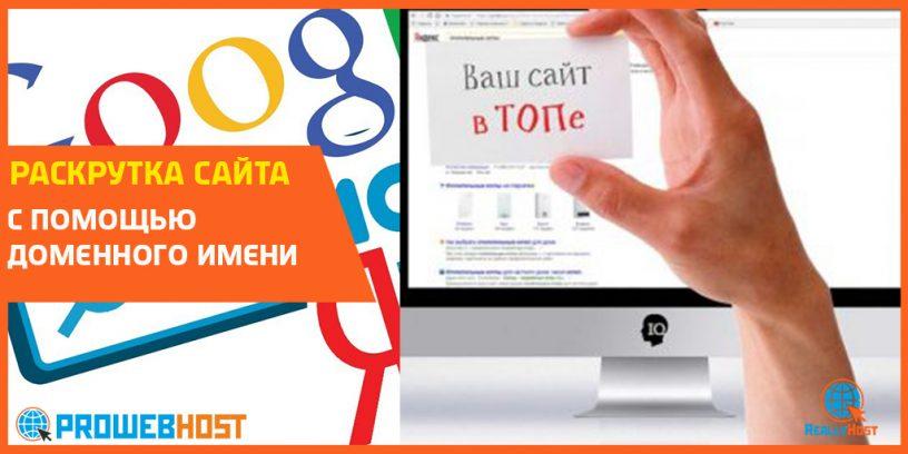 Раскрутка сайта с помощью доменного имени