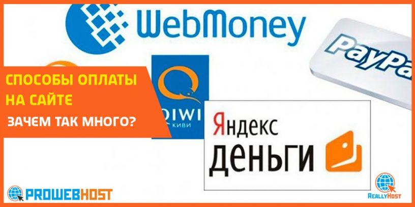 Электронные способы оплаты и переводов в интернет