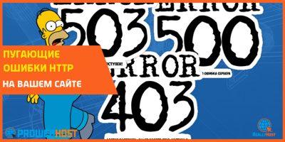 Пугающие ошибки HTTP